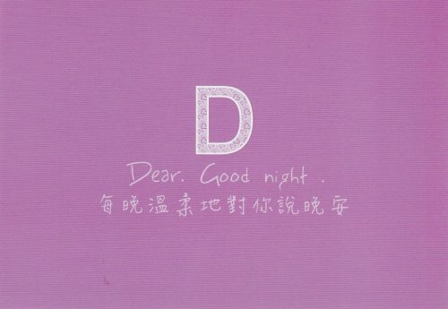 D - Dear, Good Night (BD1)