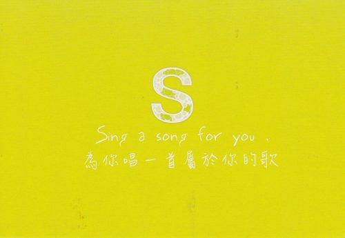 S - Sing a Song for You (BS1)