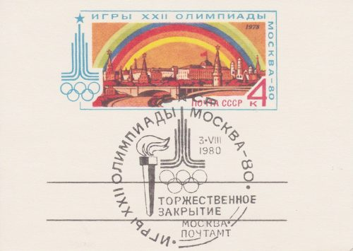 Moscow 1980 Olympics (Repro) (L13)