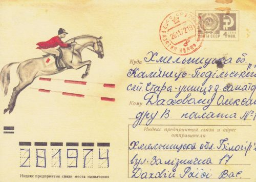 USSR Steeplechase (Repro) (L06)