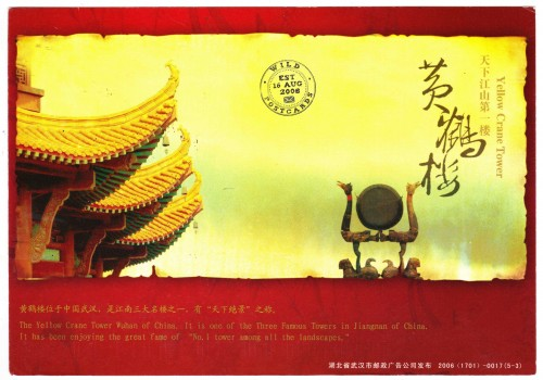 Yellow Crane Tower Chinese Postcard 1