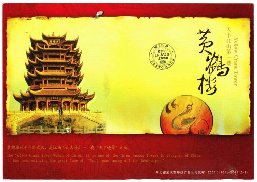 Yellow Crane Tower Chinese Postcard 2