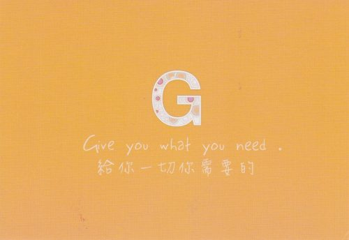 G - Give You What You Need (BG1)