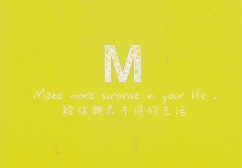 M - Make More Surprise in Your Life (BM1)
