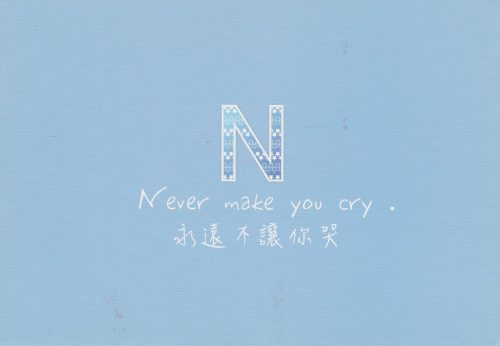 N - Never Make You Cry (BN1)