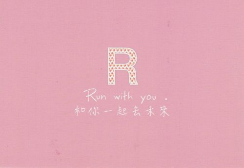 R - Run With You (BR1)