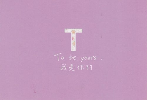 T - To Be Yours (BT1)